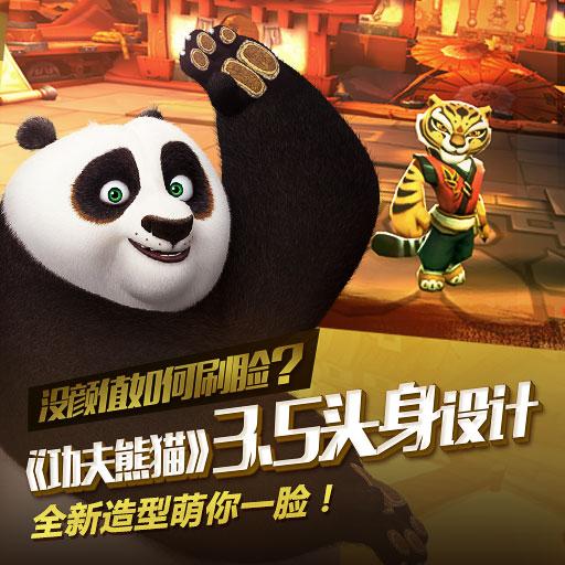 成龙杨幂出席《功夫熊猫3》发布会 强推官方手游
