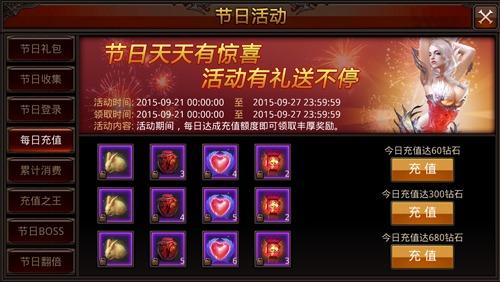 《全民奇迹mu》中秋节活动