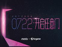 《美美小店》7月22日美图产品发布会