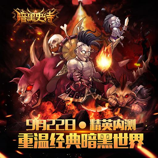 9月22日 11:00 《暗黑史诗》火爆开启!