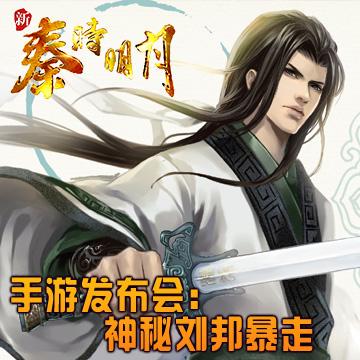 《新秦时明月》手游发布会:神秘刘邦暴走