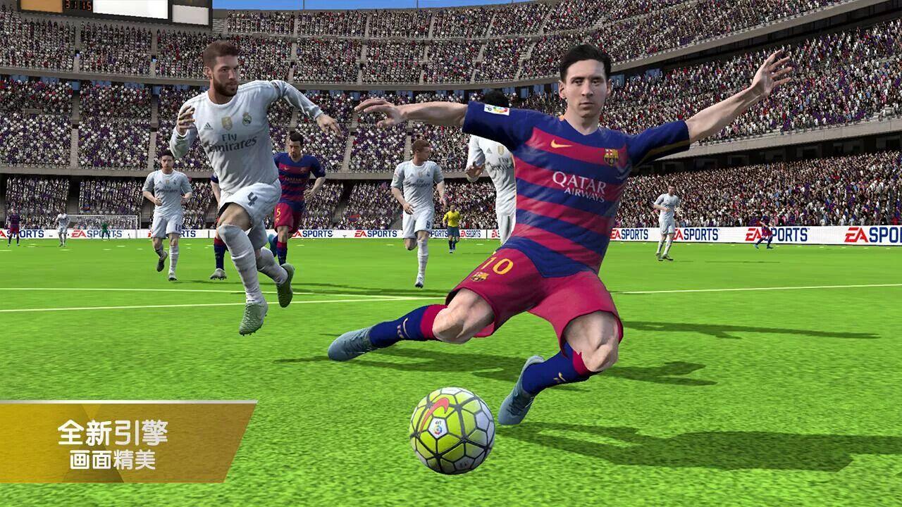 FIFA16 免验证版电脑版下载官网 安卓iOS模拟