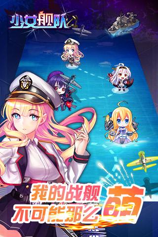 少女舰队九游版截图