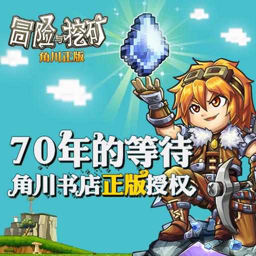 九游《冒险与挖矿》9月30日22点正式开启