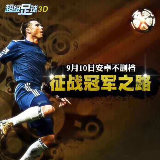 《超级足球3D》9月10日安卓不删档巅峰来袭