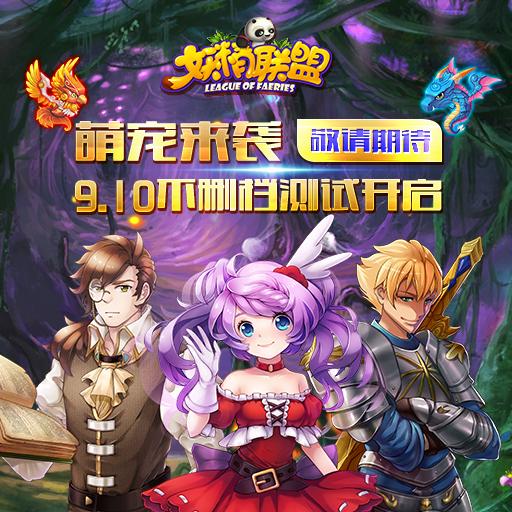 《妖精联盟》9月10日10点开测公告