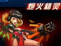 《星河乱斗》炮火精灵 小身材重火力!