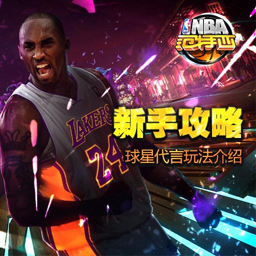 《NBA范特西》新手攻略:球星代言玩法介绍