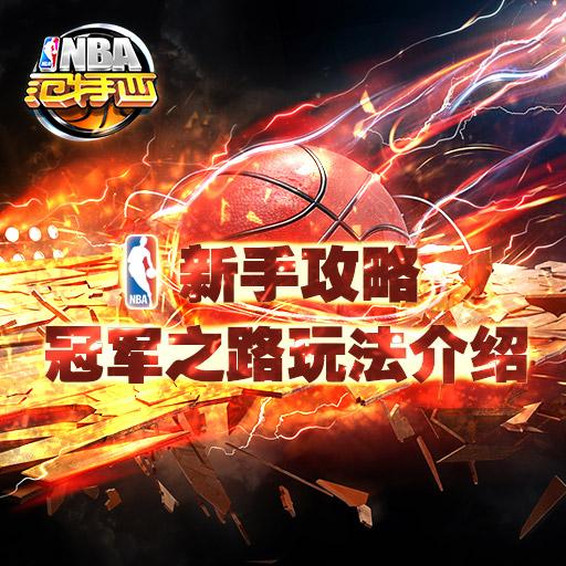 《NBA范特西》新手攻略:冠军之路玩法介绍