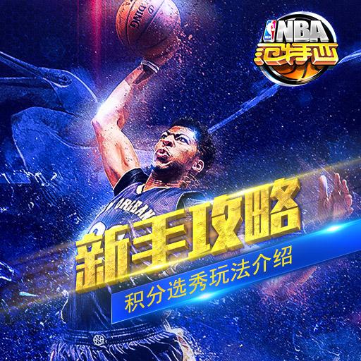 《NBA范特西》新手攻略:积分选秀玩法介绍