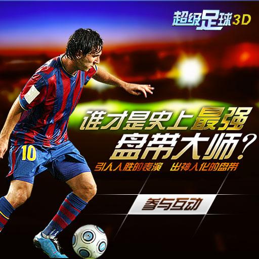 《超级足球3D》畅谈你最喜欢的球员领豪礼