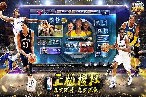 NBA范特西(九游版)