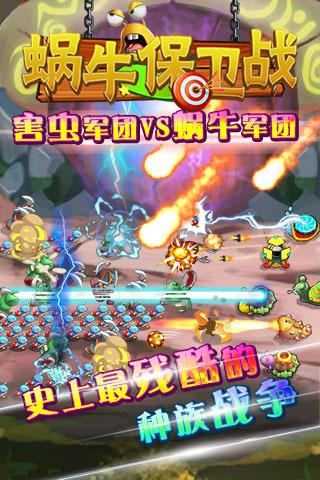蜗牛保卫战
