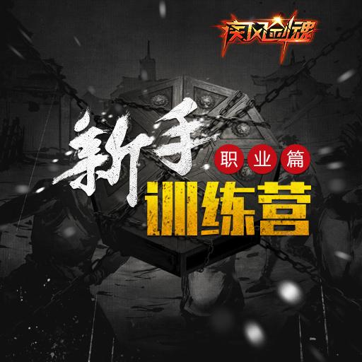 《疾风剑魂》新手训练营之职业篇