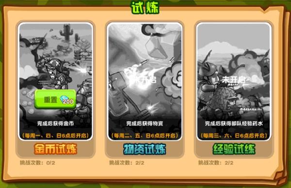 《岛国大作战》新手攻略 试炼系统详情介绍