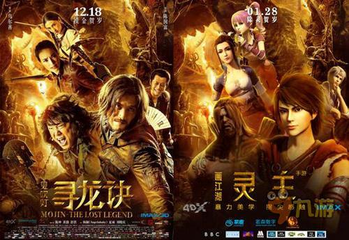 《画江湖之灵主》媲美大片 粉丝玩坏热映电影海报