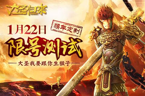 猴年定制游戏《大圣归来》手游1月22日开测