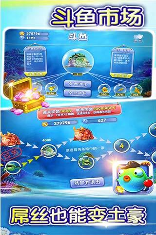 捕鱼传说图3