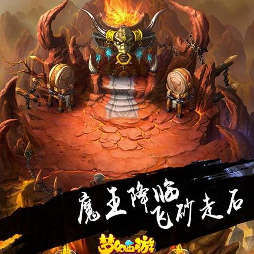 《梦幻西游》魔王寨即将推出 研发日志曝光