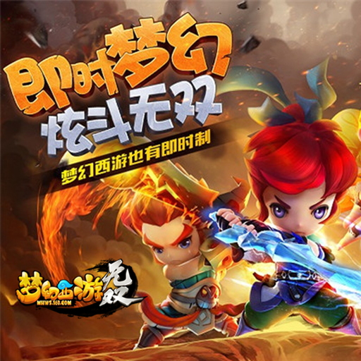 五大玩法革新《梦幻西游无双版》打造3D即时制