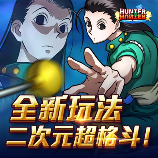 新版《全职猎人格斗篇》公会争霸1月15日开启
