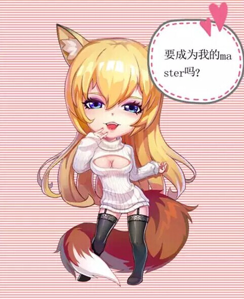 可爱的狐妖妹子