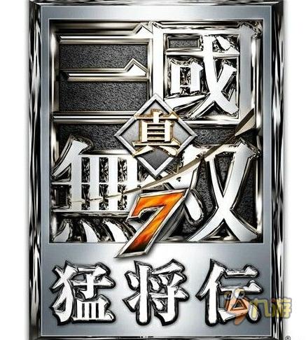《真三国无双_Game234游戏网三国无双专题报道7》确认代理进华!脱他衣!