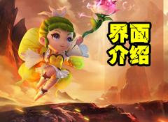 《梦幻西游无双版》界面篇