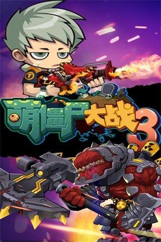 萌僵尸大战3