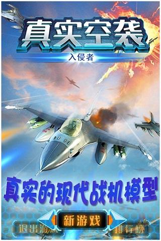 真实空袭:入侵者HD精美游戏截图高清壁纸01