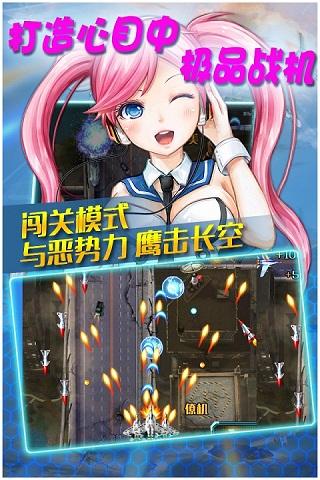 真实空袭:入侵者HD精美游戏截图高清壁纸02