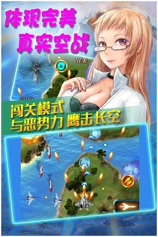 真实空袭:入侵者HD图3