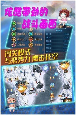 真实空袭:入侵者HD图2