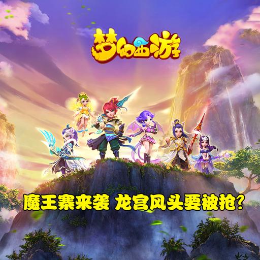 《梦幻西游》魔王寨来袭 龙宫风头要被抢?