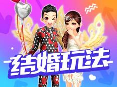 《心动劲舞团》玩家争相结婚 浪漫为爱新生