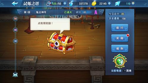 试炼之塔_怒破千军_九游手机游戏