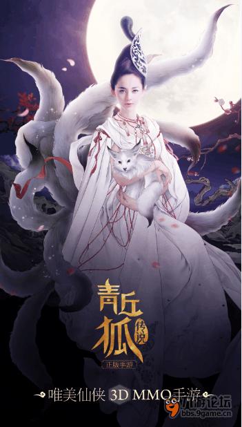 《青丘狐传说》影视剧主演手游同人图曝光 高颜值是一切