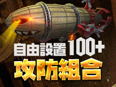 《最高警戒》100+攻防