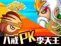《造梦西游OL》八戒PK李天王