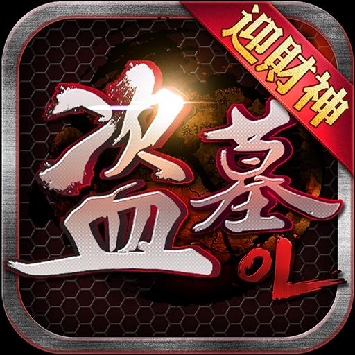 盗墓OL-寻龙诀九游版