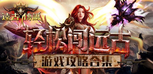 《远古传说》游戏资料★图片★视频合集