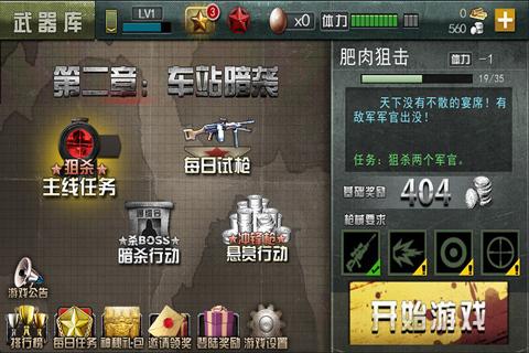 二战狙击图4
