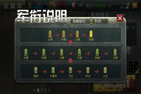 二战狙击图1