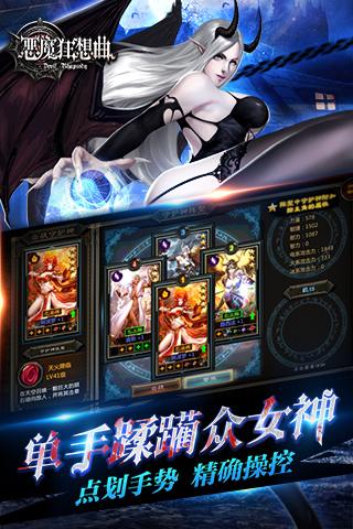 恶魔狂想曲手游九游版手机下载_恶魔狂想曲安卓版最新下载v0.9.53 v0.9.53 0