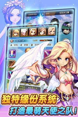 天使幻想图2