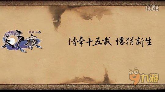 国风水墨画《天之痕》25日首测宣传视频