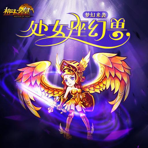 《格斗之皇》处女座幻兽梦幻来袭
