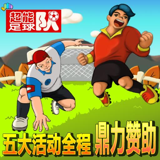 五大活动鼎力赞助《超能足球队》九游3D开赛