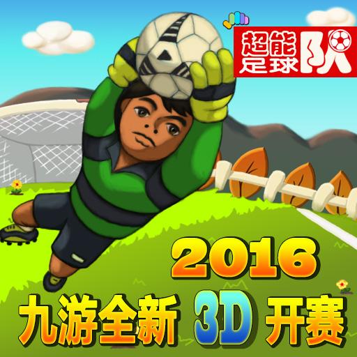 《超能足球队》九游全新3D开赛