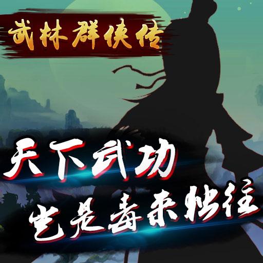 《武林群侠传》26日10:00开启首测